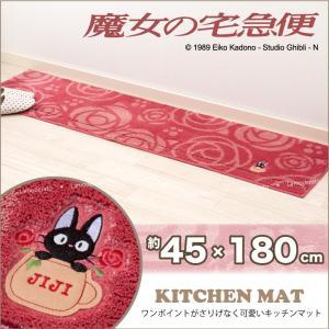 キッチンマット 魔女の宅急便 ジジのおにわ 約45×180cm ローズ|senkomat