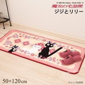 魔女の宅急便 ジジとリリー ラグマット 約50×120cm ピンク|senkomat