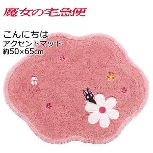 魔女の宅急便 こんにちは アクセントマット 約50×65cm ピンク|senkomat