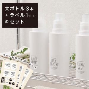 詰め替えボトル(大 /3本) 約750ml / ラベル(1シート)のセット (白ボトル)|senkomat