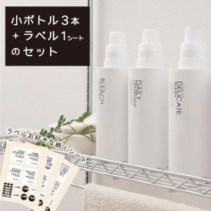 詰め替えボトル(小 /3本) 約500ml / ラベル(1シート)のセット (白ボトル)|senkomat