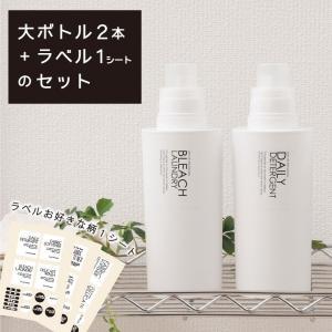 詰め替えボトル(大 /2本) 約750ml / ラベル(1シート)のセット (白ボトル)|senkomat