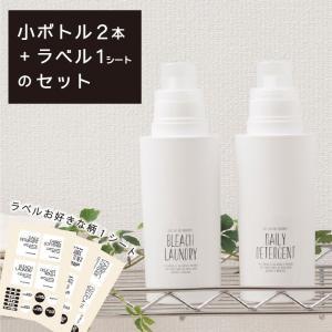 詰め替えボトル(小 /2本) 約500ml / ラベル(1シート)のセット (白ボトル)|senkomat