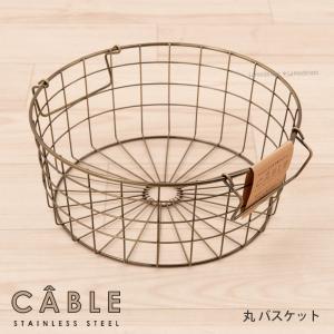丸バスケット キャブレ (ワイヤー収納シリーズ/ステンレススチール) senkomat