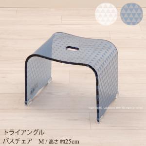 バスチェア アクリル Mサイズ トライアングル (単品) ブルー/ホワイト|senkomat