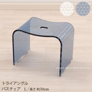 バスチェア アクリル Lサイズ トライアングル (単品) ブルー/ホワイト|senkomat