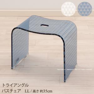 バスチェア アクリル LLサイズ トライアングル (単品) ブルー/ホワイト|senkomat