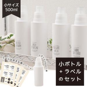 詰め替えボトル(小 /1本) 約500ml / ラベル(1シート)のセット (白ボトル)|senkomat