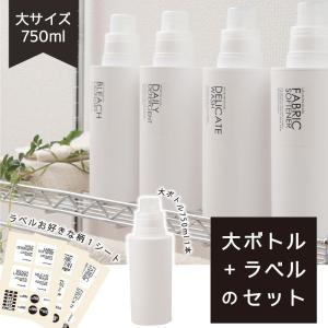 詰め替えボトル(大 /1本) 約750ml / ラベル(1シート)のセット (白ボトル)|senkomat