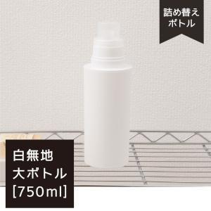 詰め替えボトル(大) 約750ml ホワイト (白ボトル)|senkomat