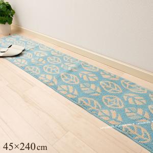 キッチンマット ノーザンリーフ 約45×240cm ブルー/イエロー|senkomat