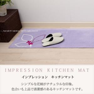 キッチンマット インプレッション 約45×120cm パープル/ホワイト senkomat 02