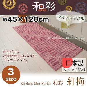 キッチンマット 約45×120cm 紅梅 ローズ 和彩 senkomat
