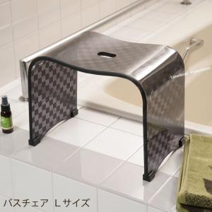 バスチェア L アクリル 風呂椅子 チェッカー ブラウン 単品|senkomat
