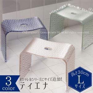 バスチェアL 風呂椅子 ティエナ (ベージュ/グリーン/ネイビーブルー)(単品)|senkomat