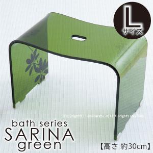 バスチェア 風呂椅子 サリナ Lサイズ(高さ30cm) 単品 グリーン|senkomat