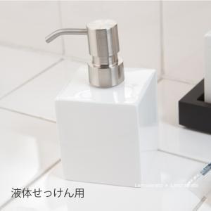 メゾンアグレアブル ホワイトキューブ ソープボトル ホワイト senkomat