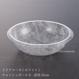 洗面器 クリアローズ ウォッシュボール Sサイズ ブラック/ピンク/ホワイト|senkomat