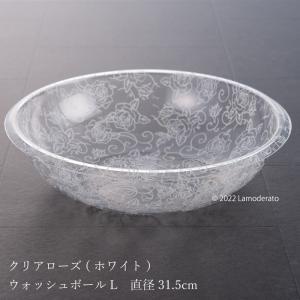 洗面器 クリアローズ ウォッシュボール Lサイズ ブラック/ピンク/ホワイト|senkomat