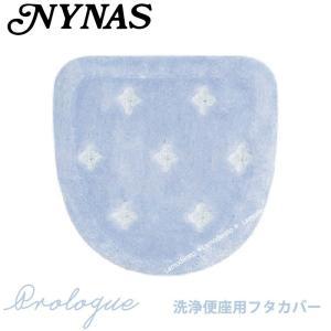 ニーナス プロローグ 洗浄便座用フタカバー ブルー|senkomat