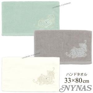 タオル ニーナス ロザーナ ハンドタオル 約33×80cm (グリーン/グレー/ホワイト)|senkomat