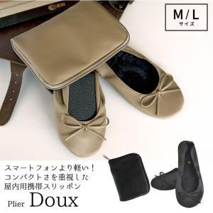 スリッパ 携帯用 Plie(プリエ) Doux(ドゥ) M/Lサイズ ベージュ/ブラック