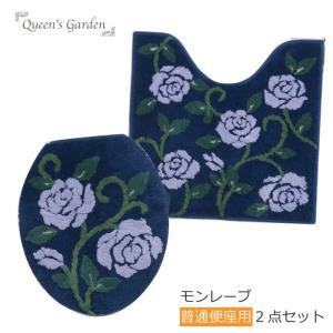 Queen's Garden モンレーブ 普通便座用トイレタリー2点セット ブルー (トイレマット/普通フタカバー)|senkomat