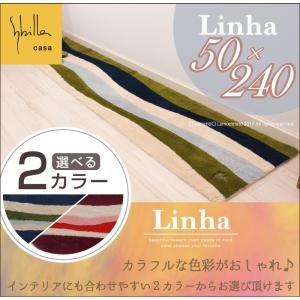 キッチンマット シビラ リンハ 約50×240cm グリーン/ピンク senkomat