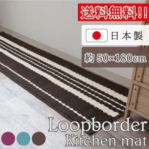 キッチンマット 約50×180cm ループボーダー (チョコ/ターコイズ/ワイン)|senkomat
