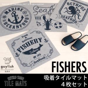 SDS/フィッシャーズ