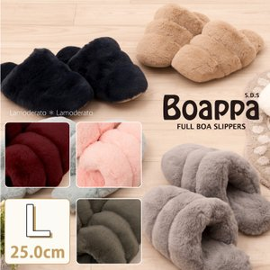 スリッパ SDS BOAPPA ボアッパ Lサイズ ネイビーブルー/ワインレッド/ベージュ/ブルー/ピンク/グレー/ホワイト/ブラウン senkomat