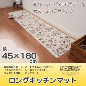 キッチンマット 約45×180cm スヌーピー ラインアート ロングマット ベージュ|senkomat