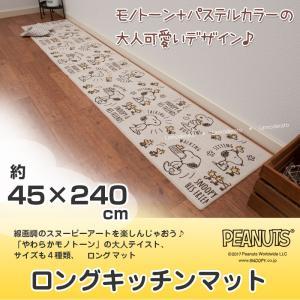 キッチンマット 約45×240cm スヌーピー ラインアート ロングマット ベージュ|senkomat