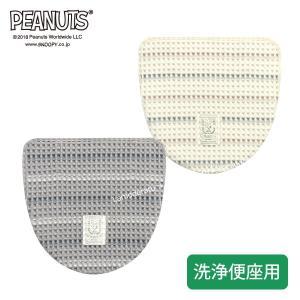 スヌーピー ソフトモノトーン 洗浄便座用フタカバー アイボリー/グレー|senkomat