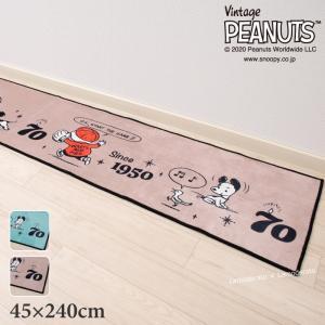 キッチンマット スヌーピー チェイス 約45×240cm (ブラウン/グリーン)