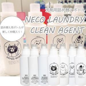 【NECO LAUNDRY & CLEAN AGENT】洗濯洗剤 詰め替え用ボトル 7種|senkomat