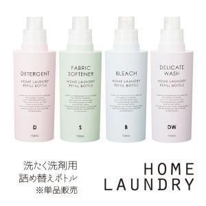 【HOME LAUNDRY(ホームランドリー)】詰め替え用ボトル 750ml大サイズ(洗剤/柔軟剤/漂白剤/オシャレ着)|senkomat