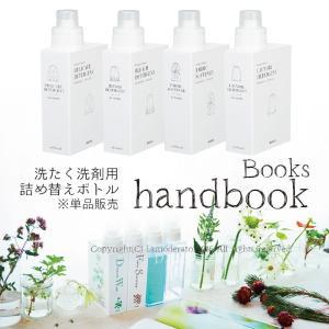 【Books(ブックス)】ハンドブック 詰め替え用ボトル(洗剤/柔軟剤/漂白剤/オシャレ着)|senkomat