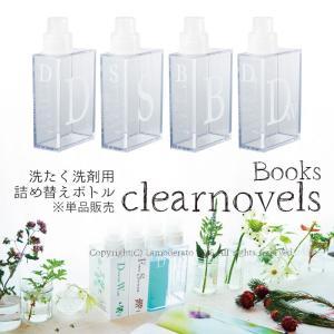 【Books(ブックス)】クリアノベルス 詰め替え用ボトル(洗剤/柔軟剤/漂白剤/オシャレ着)|senkomat