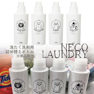 【NECO LAUNDRY(猫ランドリー)】詰め替え用ボトル 750ml大サイズ(洗剤/柔軟剤/漂白剤/オシャレ着)|senkomat