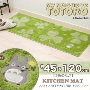 キッチンマット となりのトトロ ゆめのなか 約45×120cm グリーン|senkomat