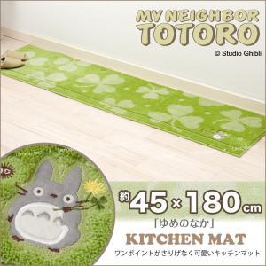 キッチンマット となりのトトロ ゆめのなか 約45×180cm グリーン|senkomat