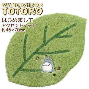 トイレマット となりのトトロ はじめまして アクセントマット 約46×70cm グリーン|senkomat