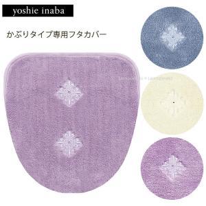 ヨシエイナバ シャイネン かぶりタイプ専用フタカバー ブルー/アイボリー|senkomat