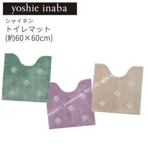 トイレマット ヨシエイナバ シャイネン ベージュ/グリーン/ピンク 約60×60cm|senkomat