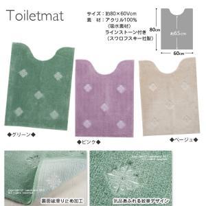 トイレマット ロング ヨシエイナバ シャイネン ベージュ/グリーン/ピンク 約80×60cm|senkomat|02