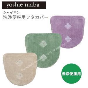 ヨシエイナバ シャイネン 洗浄便座用フタカバー ベージュ/グリーン/ピンク|senkomat