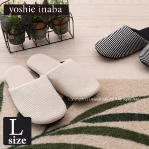 スリッパ ヨシエイナバ YI5200レークトス Lサイズ ベージュ/ブラック|senkomat