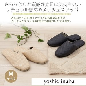 スリッパ ヨシエイナバ YI6180シックパナマ Mサイズ ベージュ/ブラック|senkomat