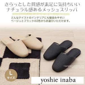 スリッパ ヨシエイナバ YI6200シックパナマ Lサイズ ベージュ/ブラック|senkomat